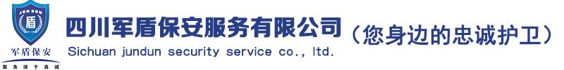 四川军盾保安服务有限公司