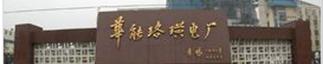重庆珞璜电厂