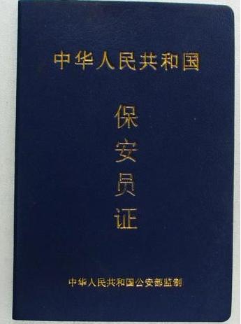 两大保安员证:保安员上岗证和职业资格证你了解吗